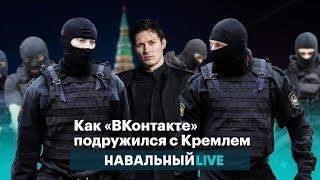Download Как «ВКонтакте» подружился с Кремлем Mp3 and Videos
