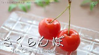 JAPANESE WAGASHI 「さくらんぼ-The Cherry Nerikiri-」の作り方 作り手・勝木友香 Japanese sweets Wagashi