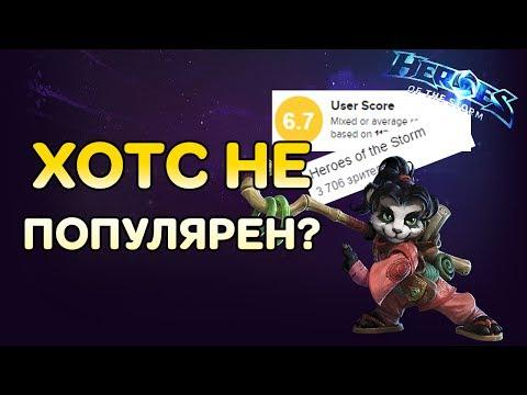 видео: ХОТС НЕ ПОПУЛЯРЕН?