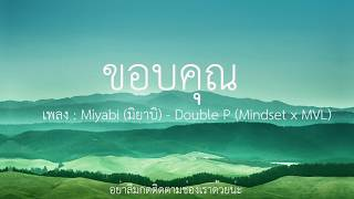 Miyabi (มิยาบิ) - Double P (Mindset x MVL) (เนื้อเพลง)