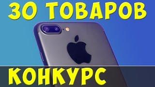 iPhone 30 товаров для Айфон аксессуары из Китая с AliExpress(, 2017-01-12T19:49:22.000Z)
