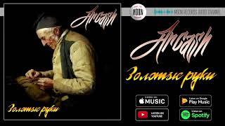 Arcash - Золотые руки | Official Audio