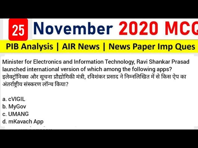 25 November  Current Affairs MCQ 2020 |  Current Affairs Today | 25 November  Daily Current Affairs