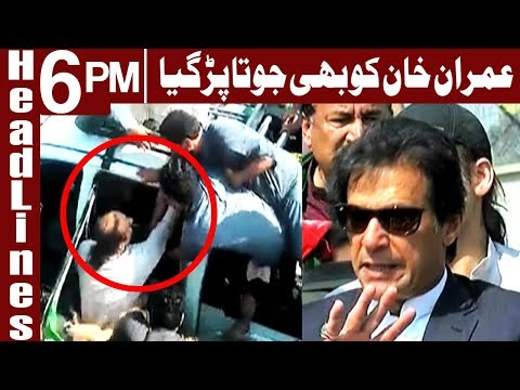 Shoe attack attempt at Imran Khan fails - Headlines 6 PM - 11 March 2018 | Express News
