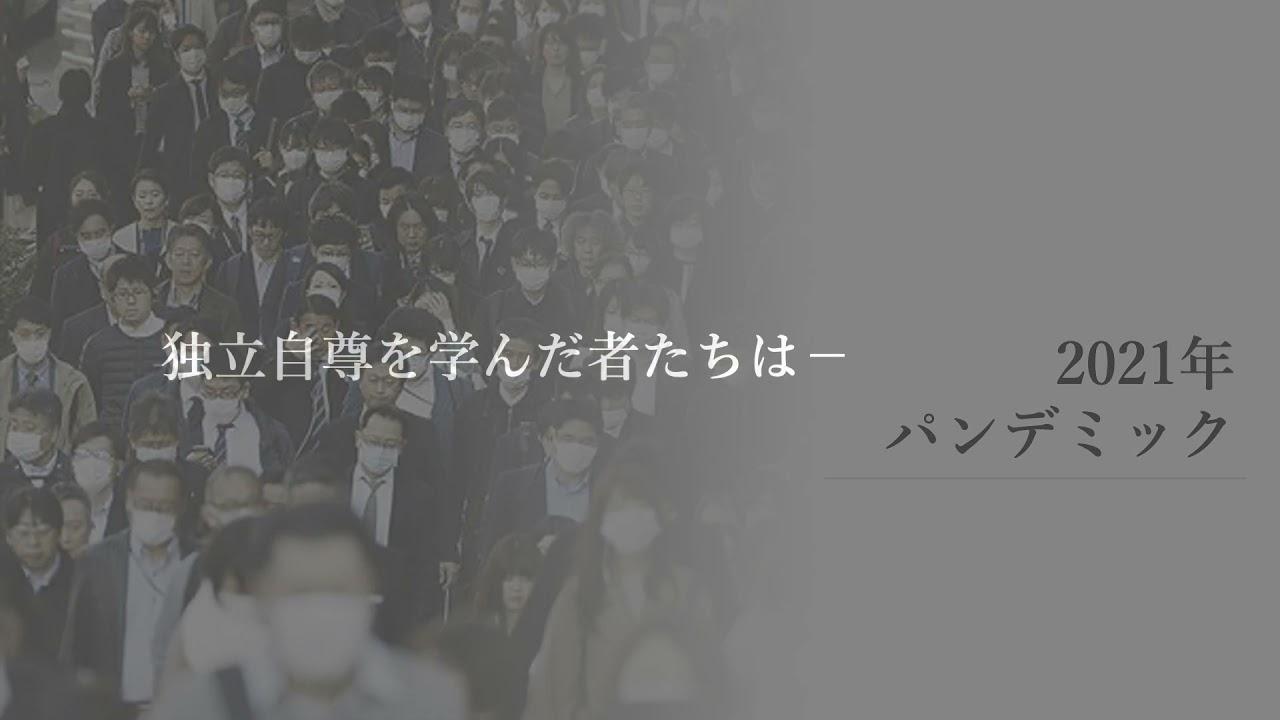2021年慶應連合三田会大会はオンライン中心の開催です!