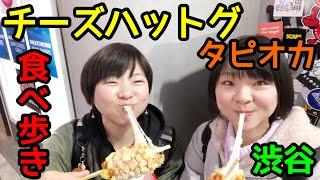【渋谷食べ歩き】チーズハットク食べ比べ!タピオカ色々!【大食い】【双子】