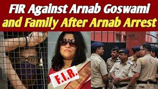 FIR Against Arnab Goswami and Family After Arnab Arrest| अर्नब गोस्वामी के परिवार के खिलाफ FIR
