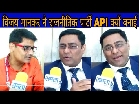 देखिये विजय मानकर ने क्यों बनाई API, अम्बेटकराइज्ड पार्टी ऑफ इंडिया