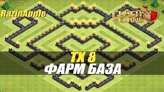 Фарм база ТХ8 | Clash of Clans |