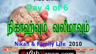 Nikah and Family Life 2010 By Yoosuf Mufthi Day 4 of 6 TamilBayan.com Nikha Bayan Tamil.flv