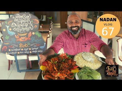 Malappuram Food: Seafood, Ila Biriyani And Madfoon | Malabar Food Video