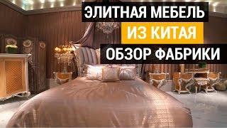 видео Каталог элитной vip мебели в Москве