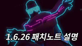 모바일 레전드 - 1.6.26 패치노트