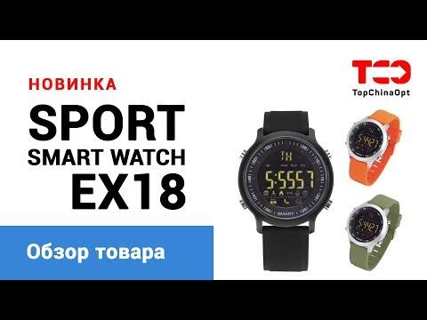 Спортивные часы EX18. Sport smart xwatch.