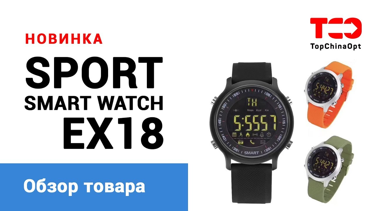 Спортивные часы EX18. Sport smart xwatch. - YouTube d1dfe09a28936