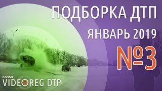 Подборка ДТП Выпуск №3 Январь 2019