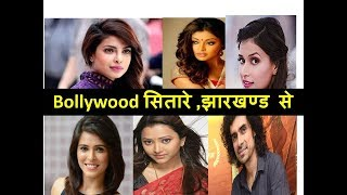 bollywood star born in  jharkhand