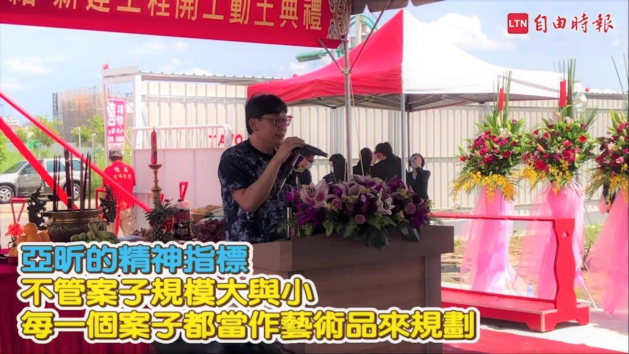 林口王「亞昕」台中首案開紅盤 5千坪土地蓄勢待發