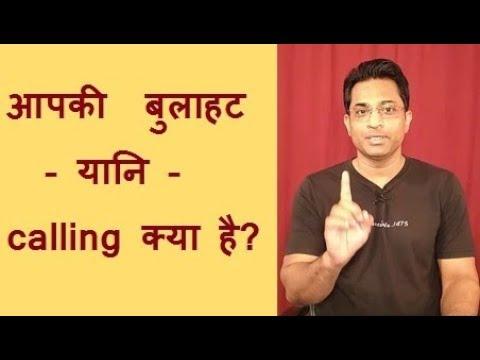 आपकी बुलाहट - यानि - Calling क्या है? - What is your calling? Joseph Paul Hindi Gospel