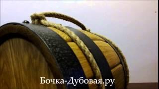 Дубовая бочка 3 литра(Обзор бочонка 3 литра из колотого дуба. Купить данную бочку вы сможете в интернет-магазине бондарных издели..., 2016-02-05T14:54:25.000Z)