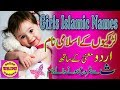 Girls Names Islamic with Meaning in Urdu | Ser 6