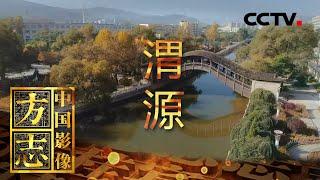 《中国影像方志》 第539集 甘肃渭源篇| CCTV科教