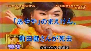 今だけ無料! http://reojc.biz/wakuwaku/ お笑い芸人の前田健さんが死...