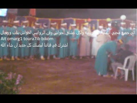 Ahwach Ait Ali Fi Brour Ait Abdallah Pat3 احواش ايت علي في برور ايت عبدالله الجزء