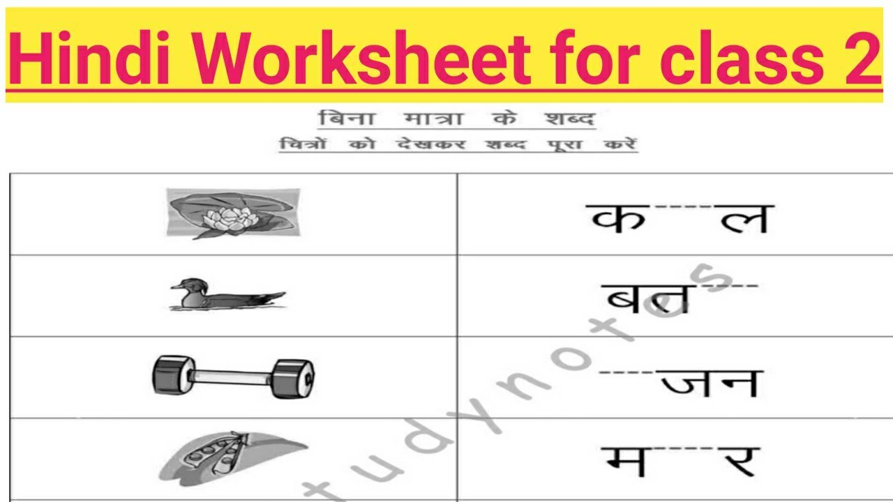 hight resolution of Hindi Worksheet for class 1 and class 2    worksheet no. 3     #hindiworksheetforclass2 - YouTube