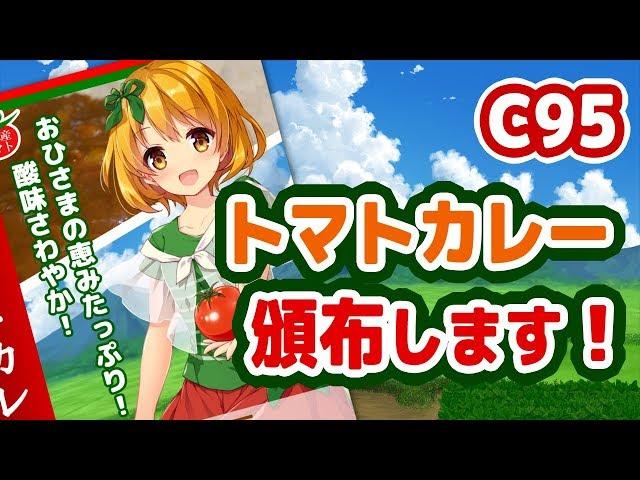 【C95】冬コミ、サークル参加します!