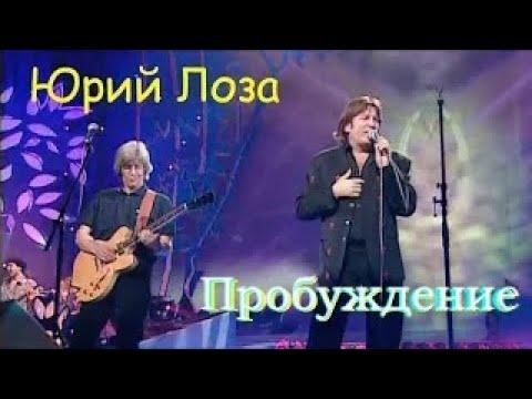 Юрий Лоза И Константин Никольский - Мятое Лицо