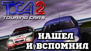 ToCA 2 - Touring Car Championship 2 - Струя Ностальгии