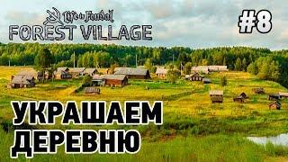 Forest Village #8 Украшаем деревню!
