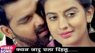 NEW TOP ROMANTIC SONG - Pawan Singh, Akshara Singh - कवन जादू चला दिहलू - Bhojpuri Hit Songs 2017