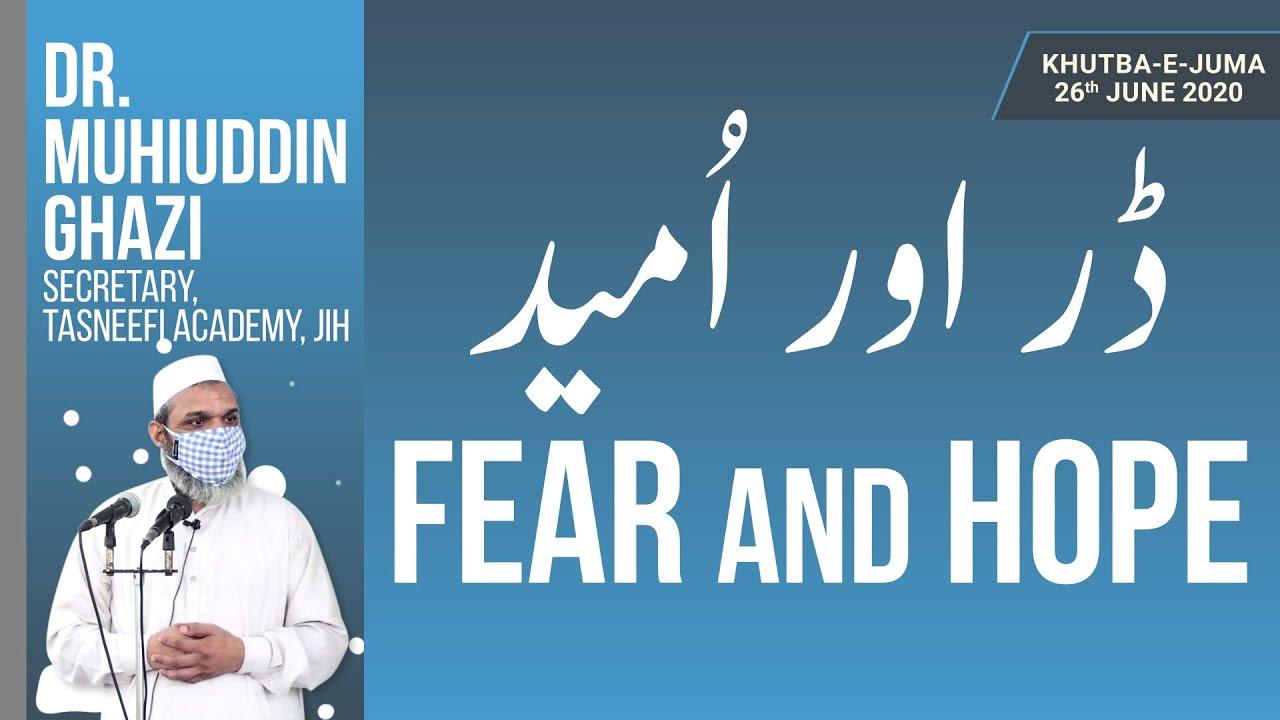 Khutba-e-Juma ||Fear and Hope - ڈر اور اُمید || Dr. Muhiuddin Ghazi