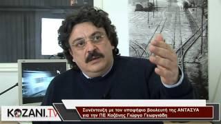 Συνέντευξη του υποψήφιου της ΑΝΤΑΡΣΥΑ Γ. Γεωργιάδη