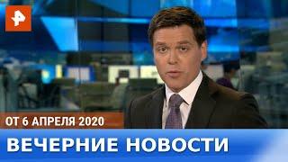 Вечерние новости РЕН ТВ. Выпуск от 06.04.2020