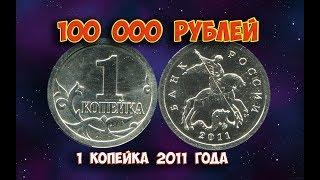 Как распознать дорогие монеты России достоинством 1 копейка 2011 года