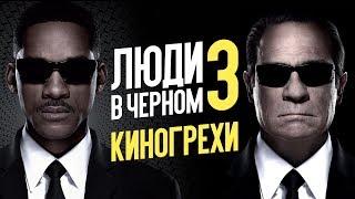 ЛЮДИ В ЧЕРНОМ 3 - ВСЕ КИНОГРЕХИ