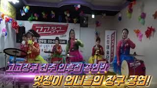 고고 장구 전주 인후점 개업 기념 동영상~ 진성-보릿고…