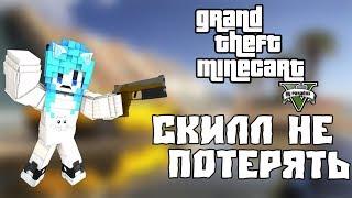 Cristalix 2.0 GTM - СКИЛЛ НЕ ПОТЕРЯТЬ!
