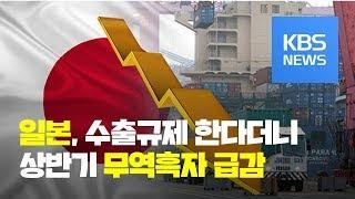 일본 상반기 무역흑자 급감…'수출규제'로 더 비상  K…