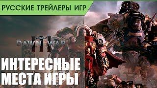Warhammer 40,000 Dawn of War III - Fog of War #3 - Русская озвучка