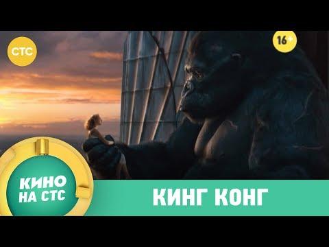 Фильм Кинг Конг: Остров черепа (2017) смотреть онлайн