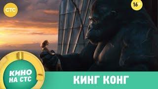 Кинг Конг | Кино в 21:00