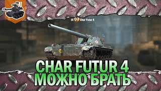 Танк за ЛФ - Char Futur 4 ★ World of Tanks