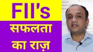 FII - How they Make Money in Stock Market | HINDI