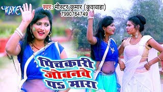 Pichkari Jobanwe Pa Mara - Holi Ke Huddang - MR Kumar - Bhojpuri Superhit Gaana 2019