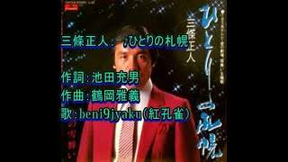 1984年(昭和59年)9月発売。 渡辺淳一原作『雪舞』のTBSTVドラマ主題歌...