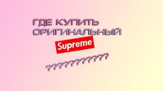 Где купить оригинальный Supreme?